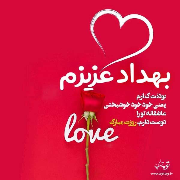 عکس نوشته بهداد عزیزم روزت مبارک