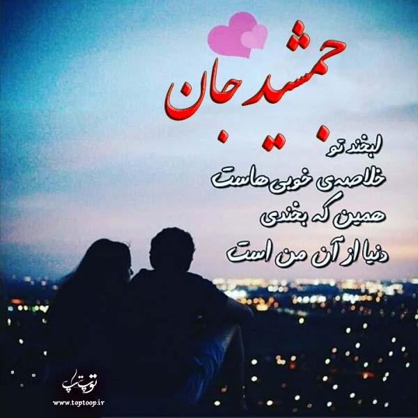 عکس نوشته عاشقانه با نام جمشید