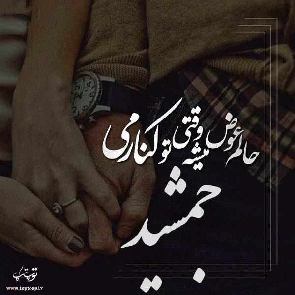 عکس نوشته به اسم جمشید