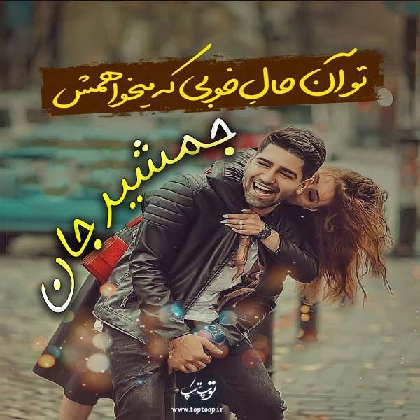 عکس نوشته به نام جمشید