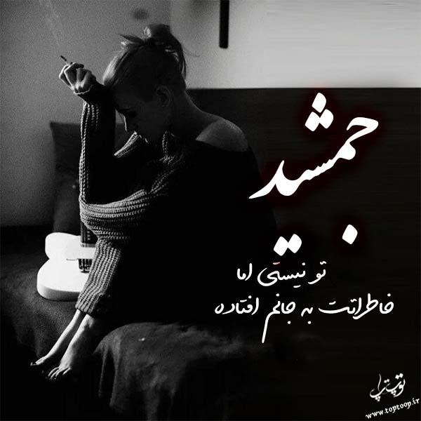 عکس نوشته غمگین اسم جمشید