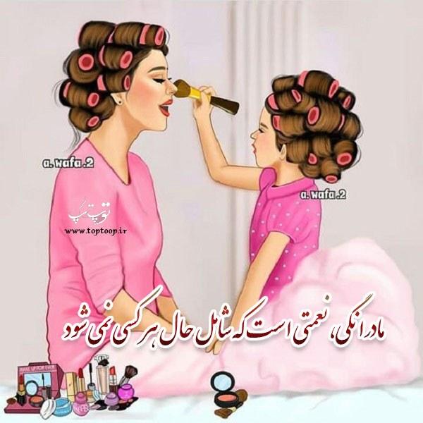 متن عشق مادر به فرزندان