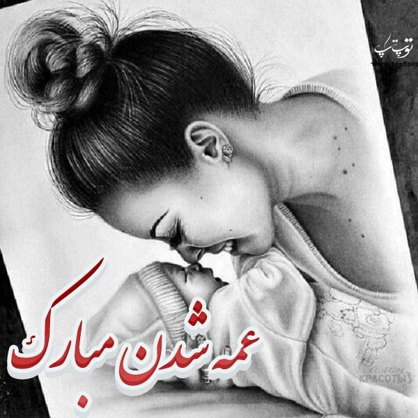 متن با شعر عمه شدن مبارک