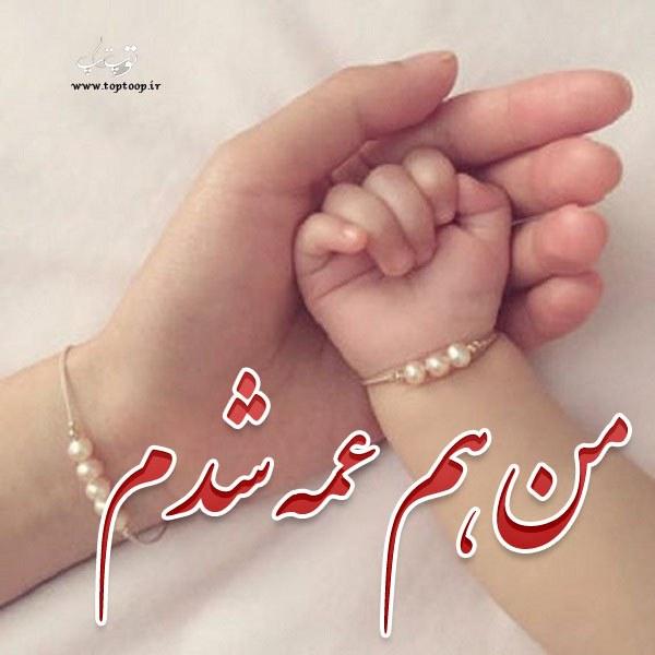 شعر تبریک عمه شدن