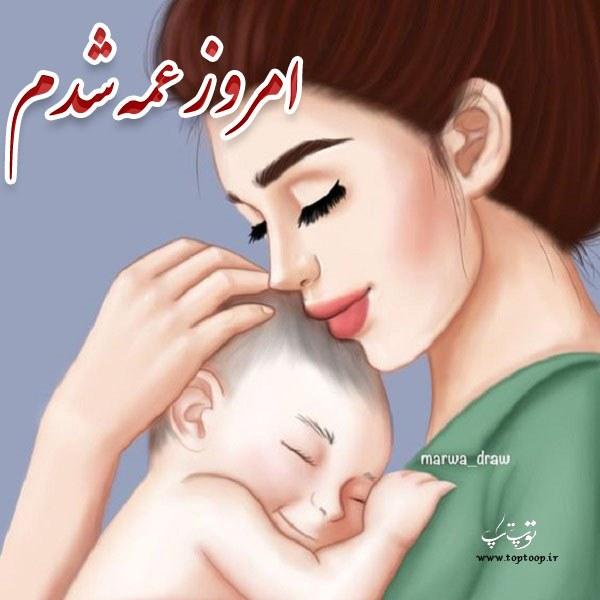 شعر تبریک عمه شدن با عکس فانتزی
