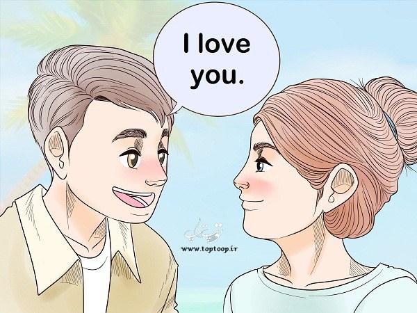 چگونه به پسری بگوییم دوستت دارم