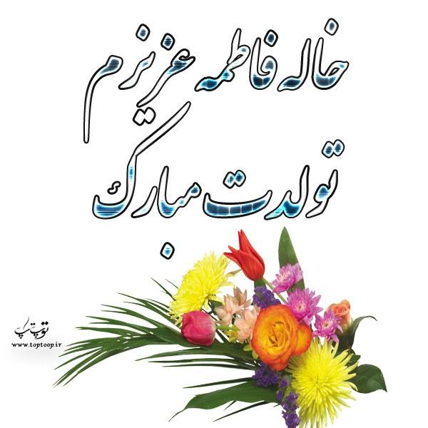 عکس نوشته خاله فاطمه عزیزم تولدت مبارک + جمله های زیبا