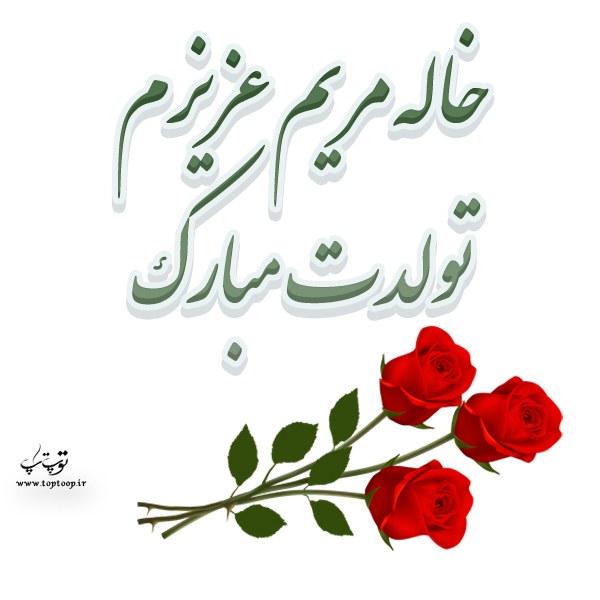 عکس نوشته خاله مریم عزیزم تولدت مبارک + متن