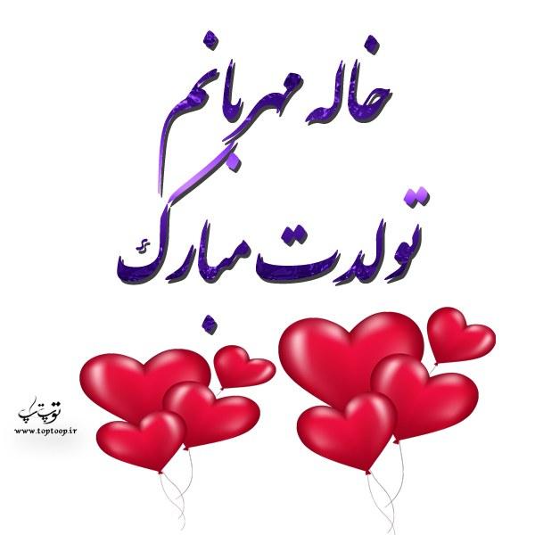 عکس نوشته خاله مهربانم تولدت مبارک