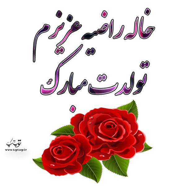 عکس نوشته برای تبریک تولد به خاله راضیه عزیزم + متن قشنگ و کوتاه