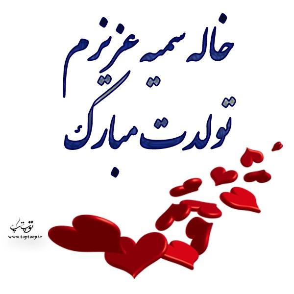 عکس نوشته خاله سمیه جان تولدت مبارک با متن