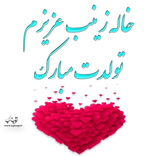 عکس نوشته خاله زینب عزیزم تولدت مبارک ، متن تبریک تولد به خاله زینب