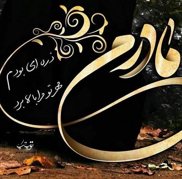 شعر در مورد روز مادر و حضرت زهرا (س)