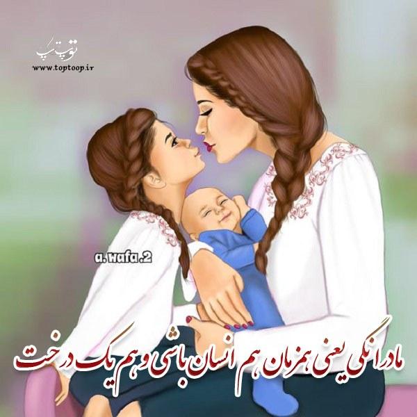 متن زیبا درباره عشق مادر به فرزند