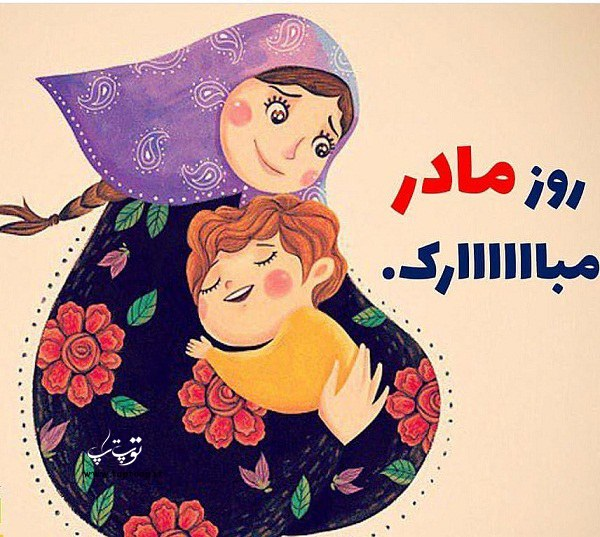اشعار زیبا و خاص راجع به تبریک روز مادر و حضرت زهرا (س)