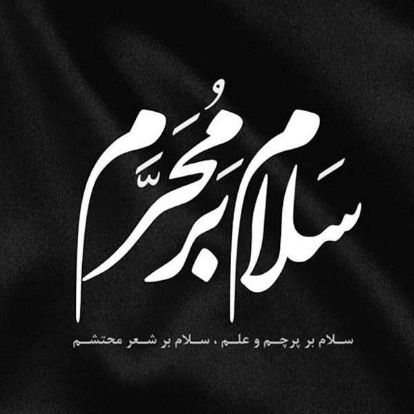 متن ادبی فرا رسیدن محرم