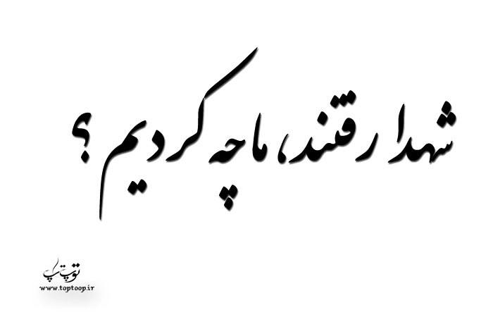 شعر برای شهید مدافع حرم