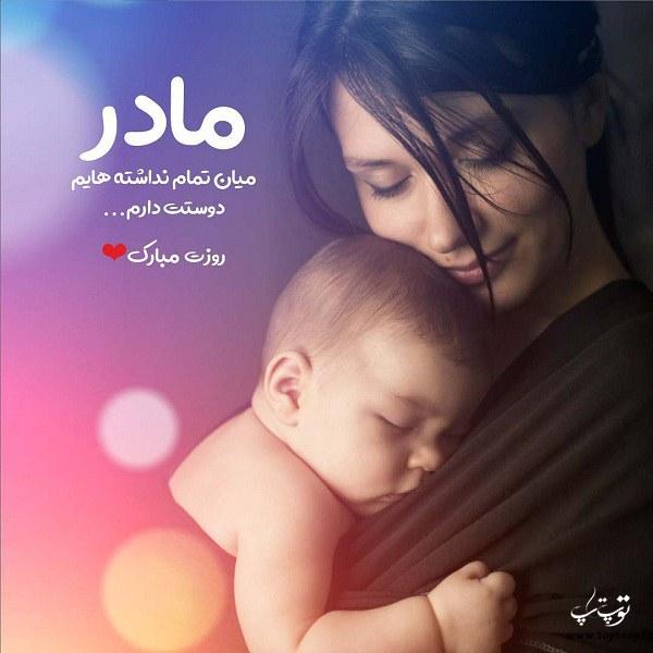 زیباترین شعرهای روز مادر