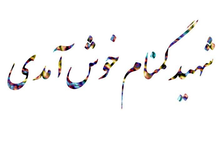 شعر شهید گمنام سلام