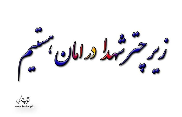 شعر برای شهدای حرم و شهید محسن حججی