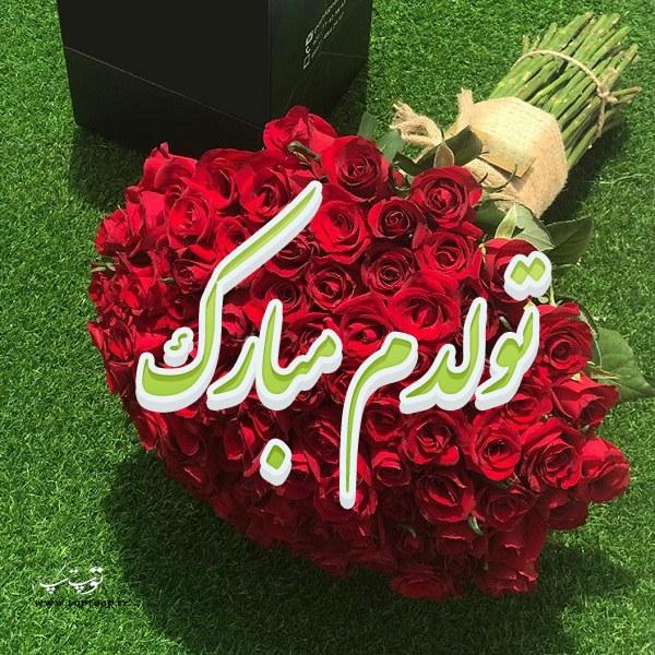 عکس نوشته تولدم مبارک روی دسته گل رز قرمز