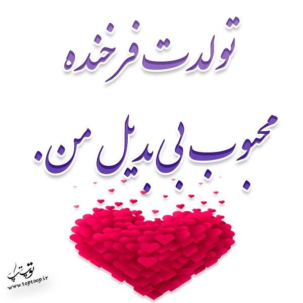 شعر تبریک تولد عشق