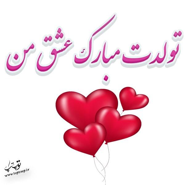 شعر نو و زیبا واسه تبریک تولد به عشقم