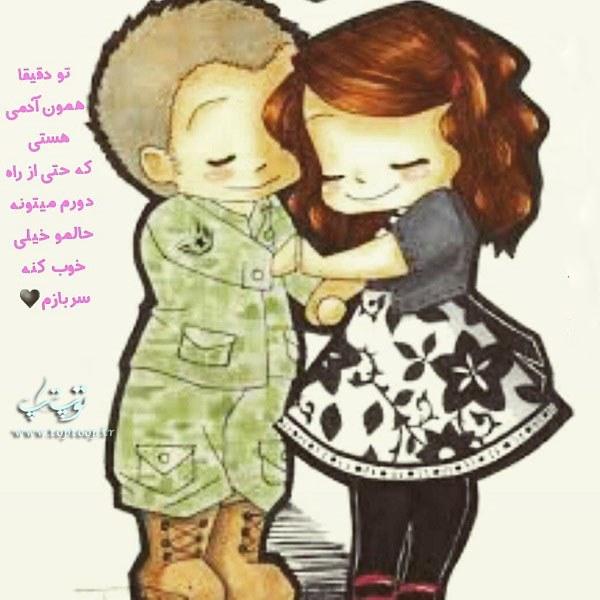 عکس نوشته فانتزی و زیبا درباره ی سربازی عشقم