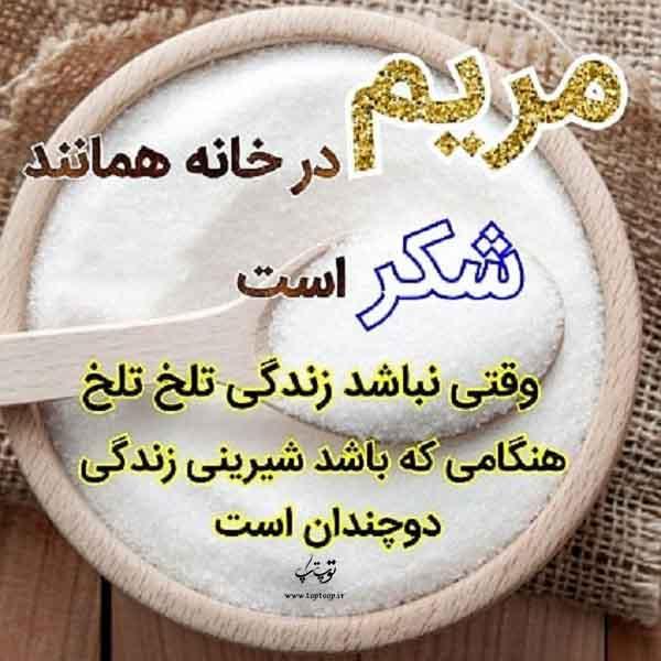 عکس نوشته اسم مریم برای پروفایل