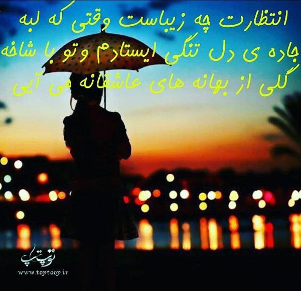 عکس نوشته چشم انتظاری برای برگشتن عشقم که سربازیه