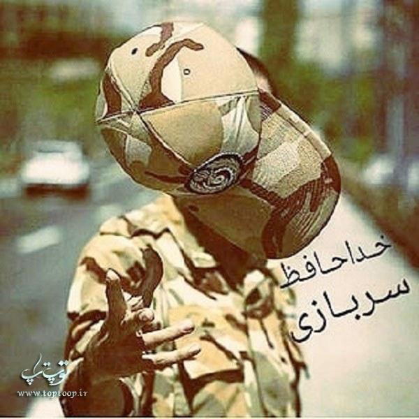 عکس پروفایل خداحافظ سربازی عکس نوشته تمام شدن سربازی