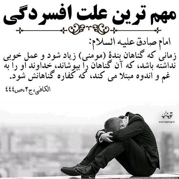 عکس نوشته علت افسردگی