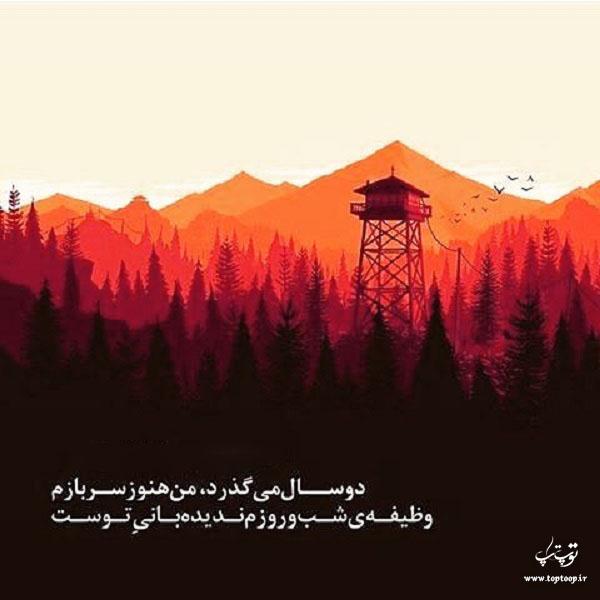 عکس نوشته سربازی غمگین