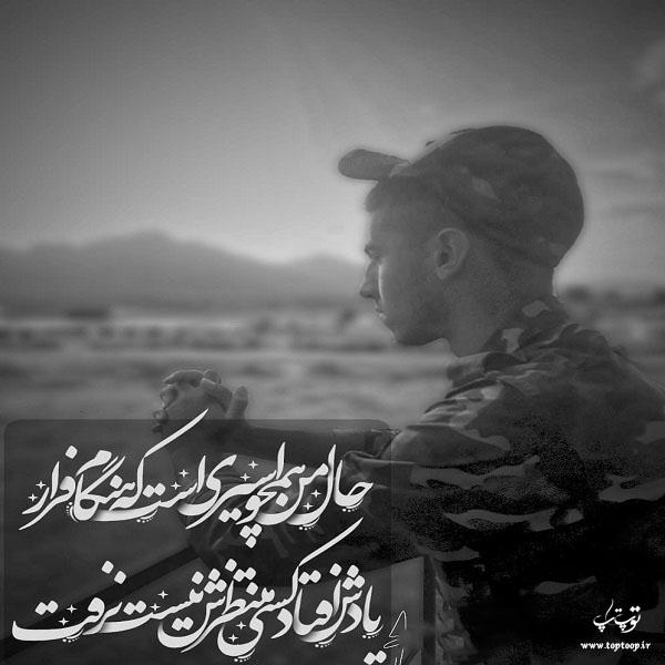 عکس نوشته در مورد سربازی رفتن داداش