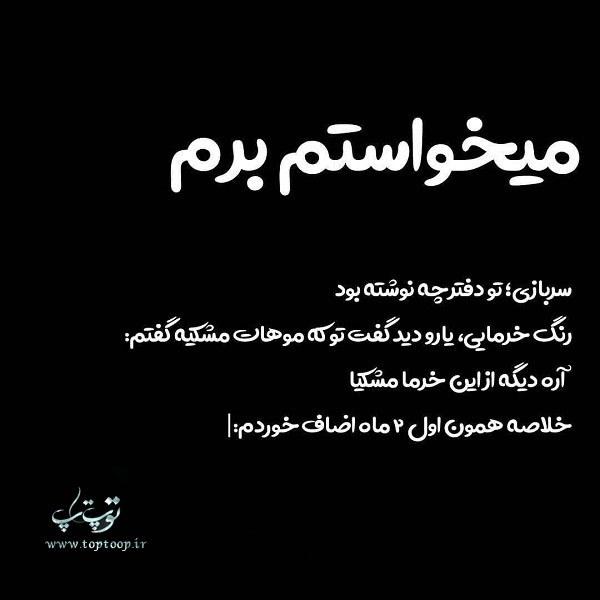 عکس نوشته طنز درباره ی سربازی + متن