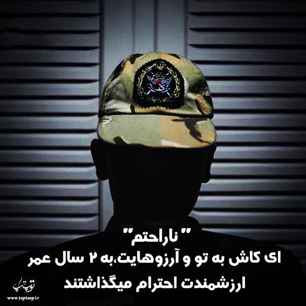 عکس نوشته در مورد رفتن ب سربازی