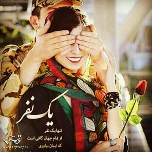متن سربازی + عکس نوشته