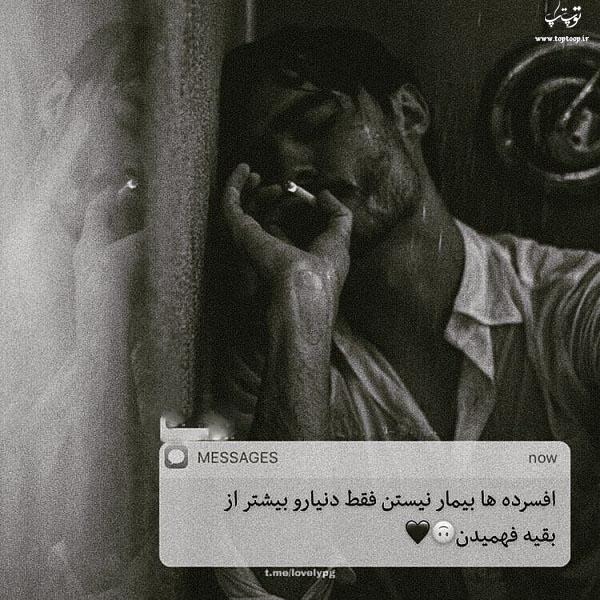 عکس نوشته افسرده ها