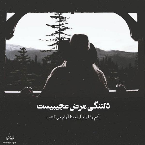عکس نوشته نا آرام