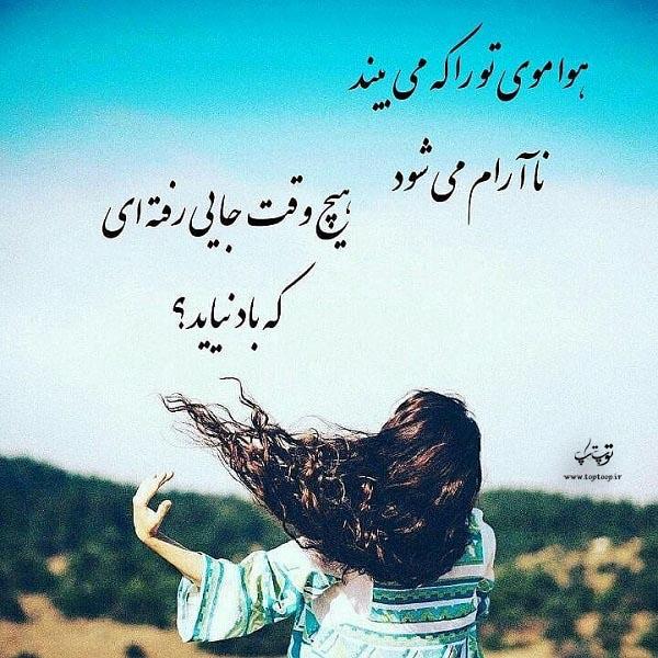 عکس نوشته موهای نا آرام