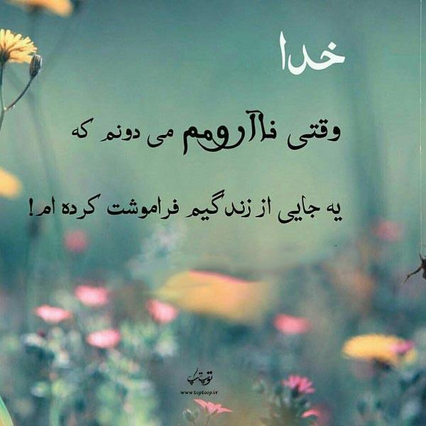 عکس نوشته نا آرامم