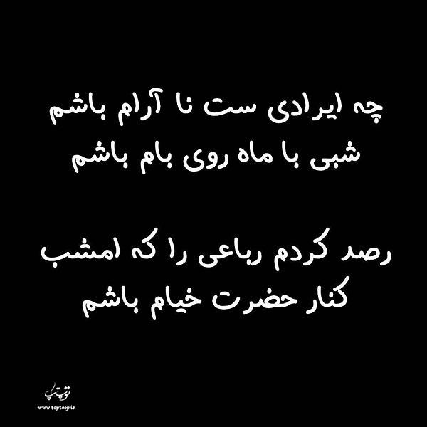 عکس نوشته دل ناآرام
