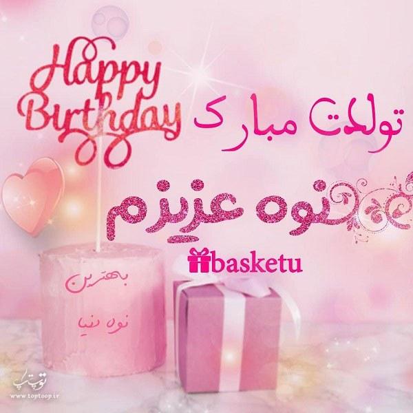 عکس تبریک تولد به نوه ، عکس نوشته نوه عزیزم تولدت مبارک