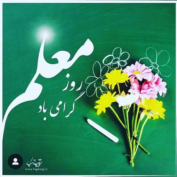 عکس روز معلم گرامی باد با متن ادبی
