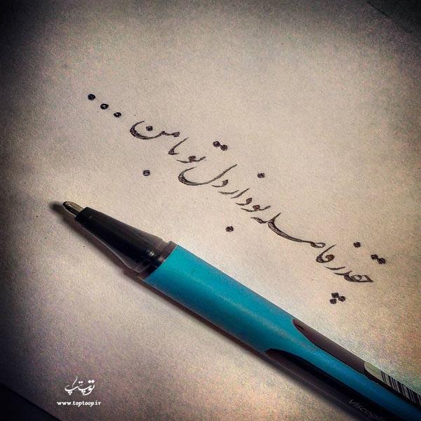 عکس نوشته دل تو با من