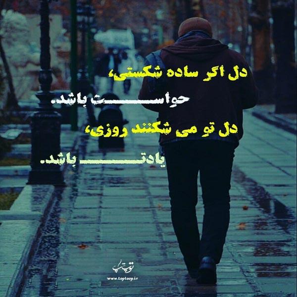 عکس نوشته دل تو می شکنند