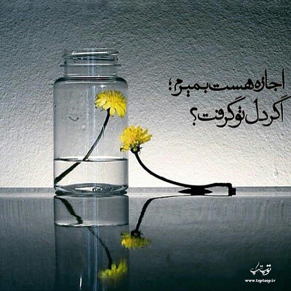عکس نوشته دل تو گرفت