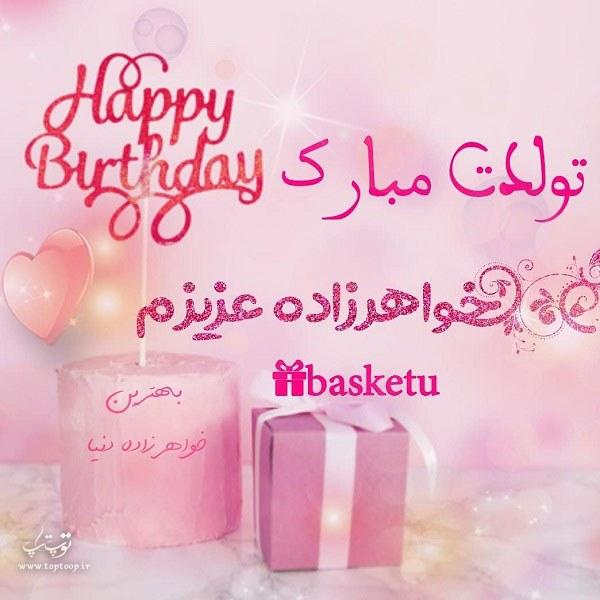 عکس تبریک تولد به خواهرزاده ، عکس نوشته خواهرزاده عزیزم تولدت مبارک