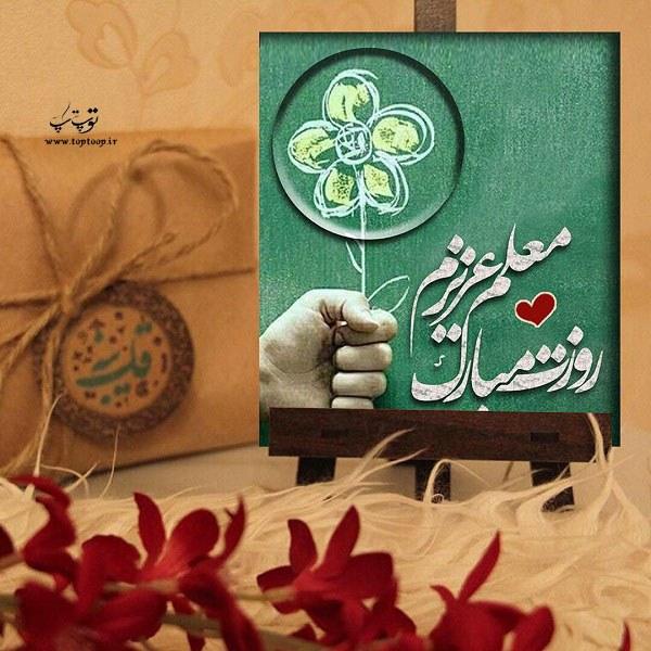 عکس پروفایل روز معلم مبارک