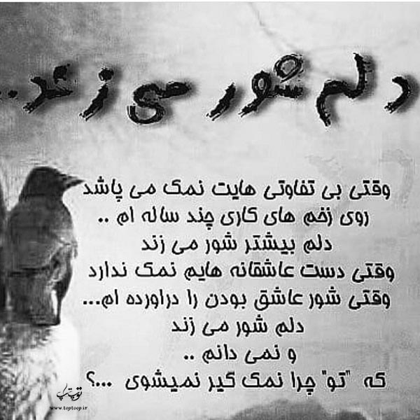 عکس نوشته دلشوره داشتن